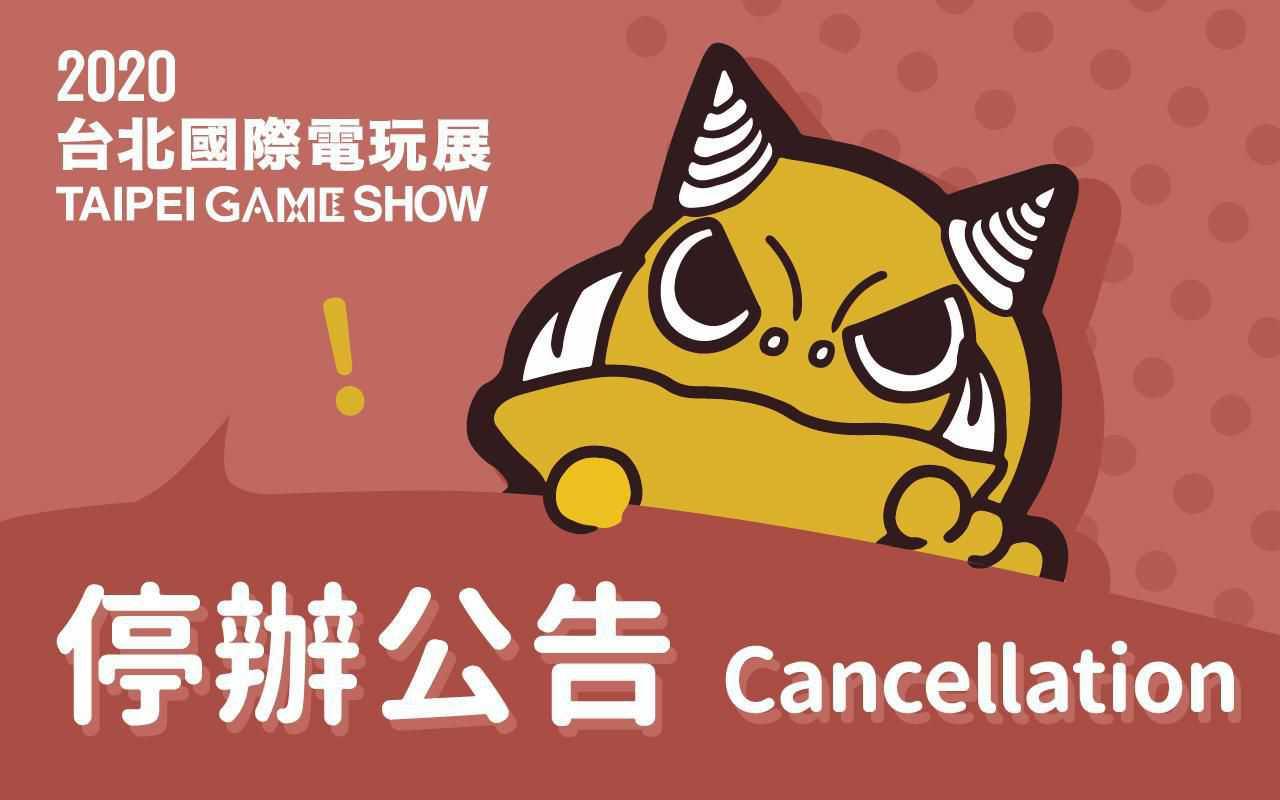 2020台北電玩展停辦公告