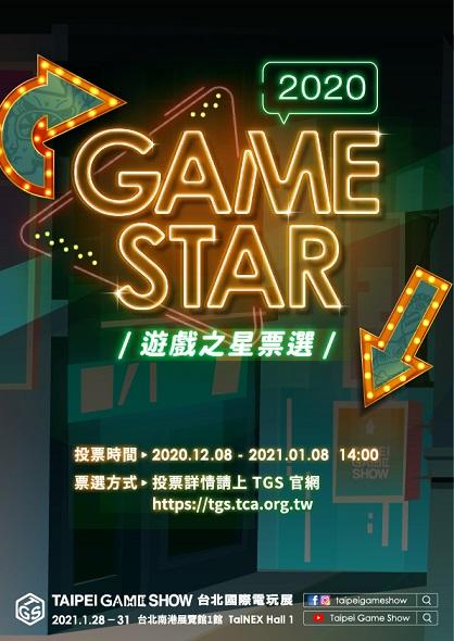 1:2020 GAME STAR主視覺海報