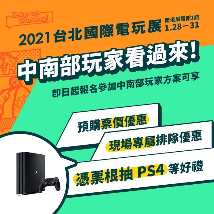 2:台北國際電玩展首度推出中南部玩家方案