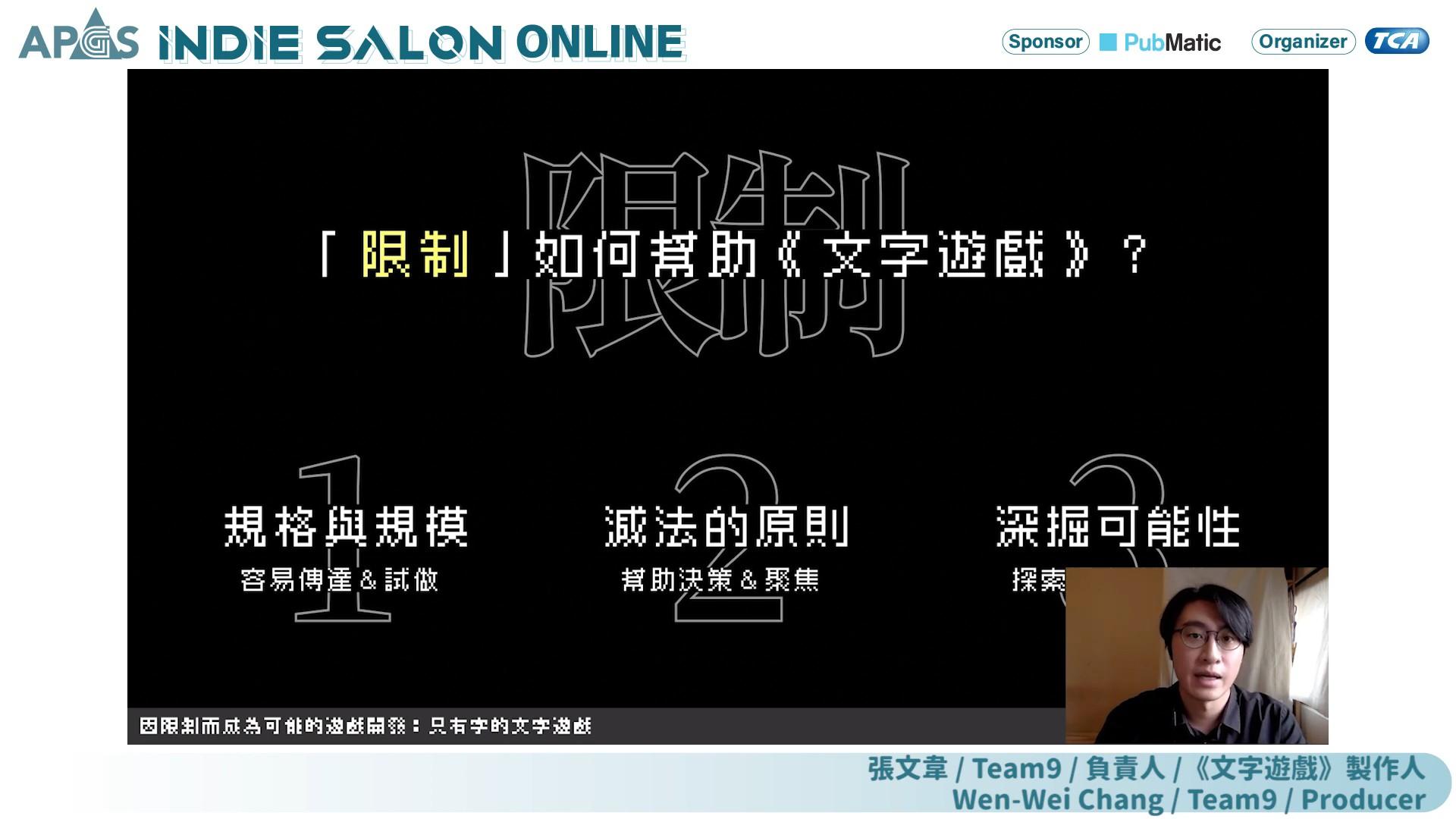 圖片04:台灣Team9線上演講